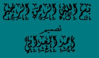 تصميم أسماء من كلمة أو كلمتين داخل الصور بالخط الديواني