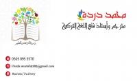 ترجمة عربي تركي تركي عربي
