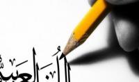 كتابة مقال عن أي موضوع باللغة العربية