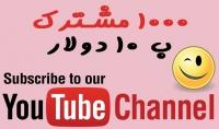 1000 مشترك على قناتك باليوتيوب