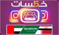 500 متابع عربى حقيقى 100%