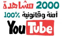 أكثرمن 2000 مشاهدة لفيديوهاتك عربية حقيقية سريعة وامنة 100%