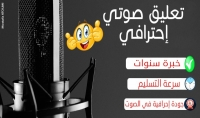 تقديم خدمة صوتية في جميع المجالات   تعليق في الفيديوهات