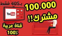 نشر قناتك في قناة يوتيوب فيها 100 ألف مشترك