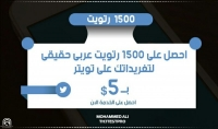 احصل على 1500 ريتويت لتغريداتك على تويتر عرب وخليجيين حقيقيي