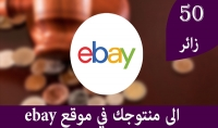 ترويج لمنتجك في ايباي و جلب له 50 الف زائر ebay
