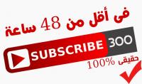 300 مشترك حقيقي%100 على قناتك في اليوتيوب مقابل 5 دولار فقط