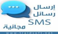 طريقة ارسال رسائل SMS من دون استهلاك رصيد