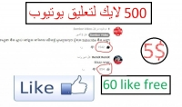 500 لايكات لتعليقات يوتيوب 5$