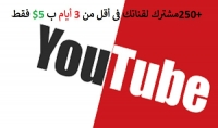 250 مشترك لقناتك على اليوتيوب من جميع انحاء العالم