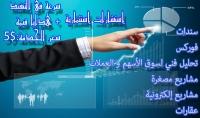 خدمة استشارات استثمارية