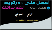 500 ريتويت عربي خليجي