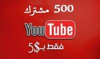 ساقدم 500 مشترك لقناة اليوتيوب فقط ب 5 دولار