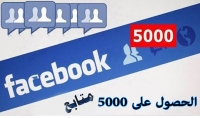 سأضيف لك اكثر من 5000 معجب حقيقى و فعال لصفحتك على الفيس بوكبشكل مضمون