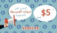 اقوم بنشر اعلانك او موقعك او مدونتك علي 50 جروب نشطه في فيس بوك فقط ب 5$