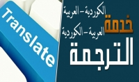 ترجمة الكردية الى العربية والانجليزية و الفارسية 250 كلمة 5$