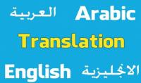 ترجمة 500 كلمة من الإنجليزية للعربية والعكس