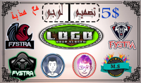 تصميم شعار لوجو إحترافي لقناتك مع غلاف هذية للعشر الأوائل