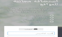 استضافة مواقع وقوالب جاهزة بلغة العربية مع دومن مجاني مدة سنة بدون لوغو السيرفر او اي اعلانات