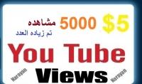 2500 مشاهدات يوتيوب حقيقيه من جميع انحاء العالم |
