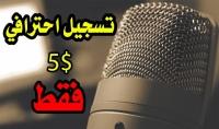 تسجيل صوتي بالعربية الفصحى   تعليق  خواطر  قراءة كتب..   باحتراف