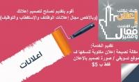 تقديم نصائح لعمل إعلانات تجارية جذابة وبالأخص الموارد البشرية والإستقطاب والتوظيف