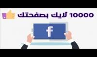 اضافة 10000 معجب لصفحتك على الفيس بوك حقيقيين