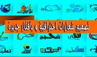 تصميم شعار احترافي متناسق