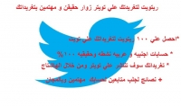 100 ريتويت لتغريدتك علي تويتر   زوار حقيقن و مهتمين بتغريداتك