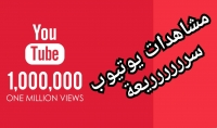 اقوم بجلب لك 3000 مشاهدة علا قناتك في اليوتيوب بطريقة شرعية
