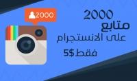 زيادة 2000 متابع للانستغرام حقيقي من دول مختلفة مقابل 5$