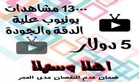 13 مشاهده يوتيوب مشاهدات