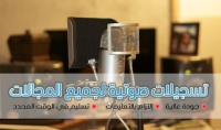 تسجيلات صوتية لجميع المجالات . 10$ 30 ثانية