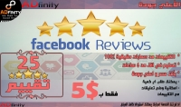 25 تقييم 5 نجوم  لصفحتك علي الفيسبوك مع التعليقات من اختيارك
