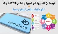ترجمة الانجليزية الى العربية و العكس 1100 كلمة بـ 5 $