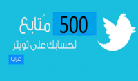 اقدم لك 500 متابع عربي لتويتر سرعة عالية في التنفيذ ضمان عدم النقص