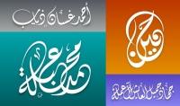 كتابة الأسماء والعناوين بالخط العربي بجودة عالية