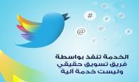 500ريتويت عربي تلقائي لمدة أسبوع لحسابك تويتر