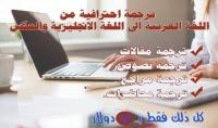 ترجمة 500 كلمة من اللغة الإنجليزية للعربية و العكس