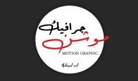 تصميم فيديوهات موشن جرافيك