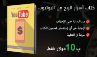 كتاب أسرار الربح من اليوتيوب مقابل 10 دولار