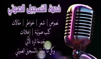 خدمة التسجيل الصوتي باللغة العربية   50 كلمة
