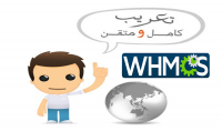 تعديل: تركيب سكريبت WHMCS و تعريب قوالب الإيميلات