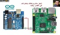 تنفيذ الواجبات الجامعية ومشروعات التخرج Raspberry amp; arduino