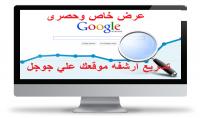 تسريع ارشفه موضوعات موقعك لتصدر محركات البحث في اقل وقت ممكن