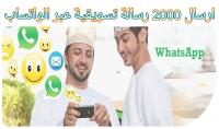 ارسال 2000 رسالة تسويقية عبر الواتساب