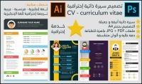 تصميم سيرة ذاتية إحترافية CV  curriculum vitae