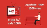1500 مشاهدة يوتيوب آمنة 100% وتسليم سريع