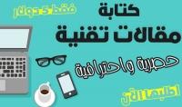 كتابة مقالات حصرية و باحترافية 500كلمة بالعربية والفرنسية 300 كلمة بالإنجليزية