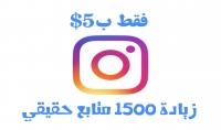 اضافة 1500 متابع حقيقي 100% لحسابك علي الإنستقرام في اقل من 24 ساعة ب5$ فقط